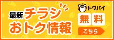 スーパーヤオヒコのチラシ・特売情報