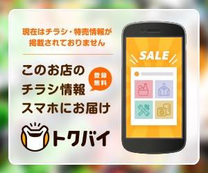 ビーンズ 武蔵浦和のチラシ・特売情報