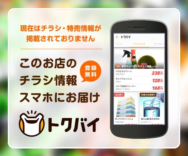 ミヤモトドラッグ 恋ヶ窪店のチラシ・特売情報