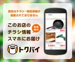 西村ジョイ JOYPRO大竹店のチラシ・特売情報